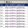 Amazon からの発送