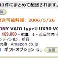 Amazon の type U
